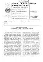 Патент 295715 Закаточный механизм для упаковкн в бумагу стержневых изделий