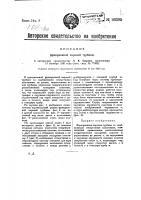 Патент 26305 Фрикционная паровая турбина