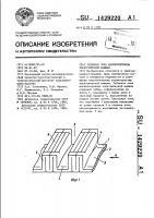 Патент 1429220 Зубцовая зона магнитопровода электрической машины