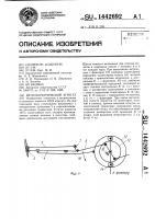 Патент 1442692 Ветроэлектрический агрегат