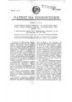 Патент 19223 Видоизменение парораспределительного механизма для прямоточных ревесирных машин двойного действия, преимущественно паровозного типа