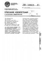 Патент 1346214 Способ очистки отходящих газов при производстве нитрофоски