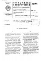 Патент 829661 Смазочная композиция