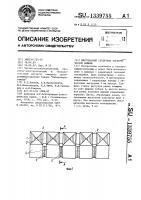 Патент 1339755 Шихтованный сердечник электрической машины