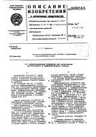 Патент 809585 Дифференциальное устройство для согласованиядвухпроводного и четырехпро-водного tpaktob