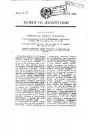 Патент 12665 Диффузор для сахарного производства