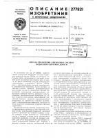 Патент 277821 Способ управления движением сосудов подвесной канатной дороги
