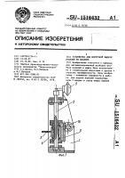 Патент 1516432 Устройство для поштучной выдачи изделий из штабеля