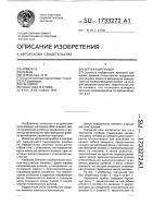Патент 1733272 Чертежный прибор