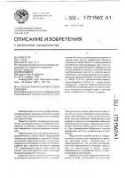 Патент 1721562 Способ вибросейсмической разведки
