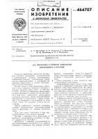 Патент 464707 Форкамера газового двигателя внутреннего сгорания