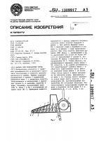 Патент 1309917 Машина для разработки торфа