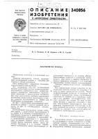 Патент 340856 Аккумулятор холода