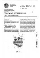 Патент 1717221 Мельница ударного действия