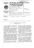 Патент 551595 Устройство для обработки рулонных фотоматериалов