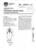 Патент 1634513 Устройство для продольной резки рукавной полимерной пленки