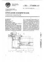 Патент 1716004 Устройство для прокладки труб