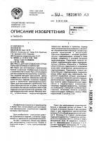 Патент 1823810 Пресс для изготовления строительных блоков и кирпичей