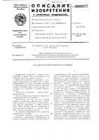 Патент 660877 Канатная трелевочная установка