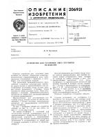Патент 206931 Устройство для установки ушка пуговицына изделие