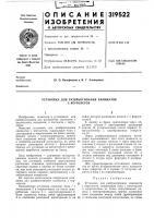 Патент 319522 Установка для разбрызгивания химикатов с вертолетов