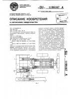 Патент 1198167 Канавоочистительная машина