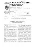 Патент 436763 Устройство для проверки плотности тормозной системы поезда
