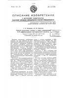 Патент 51779 Способ получения бета-алкил и бета-арил замещенных лифениламидов ацето-уксусной кислоты