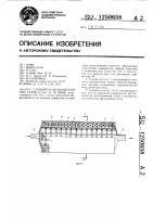 Патент 1250658 Глушитель шума выхлопных газов