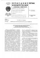 Патент 327414 Электрометрический измерительный : преобразователь- усилительг