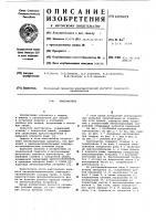 Патент 609609 Кантователь
