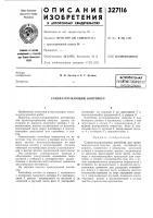 Патент 327116 Всесоюзная [}1дтентно-т?хннчео;мш