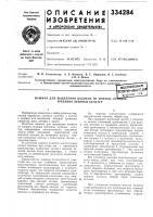 Патент 334284 Машина для выделения волокна из мокрых от? трепания лубяных культур