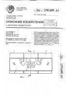 Патент 1791499 Рельсовое стыковое соединение