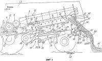 Патент 2282970 Устройство и способ транспортирования убранной массы в сельскохозяйственных машинах