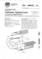 Патент 1464247 Магнитопровод электрической машины