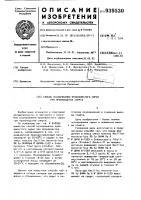 Патент 939530 Способ осахаривания крахмалистого сырья при производстве спирта
