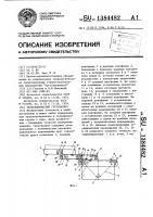 Патент 1384482 Телескопический грузозахват