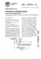 Патент 1350810 Детектор огибающей переменного сигнала