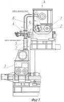 Патент 2384550 Устройство для смешения компонентов взрывчатого состава