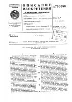 Патент 786050 Устройство для записи телефонных номеров и реквизитов абонентов