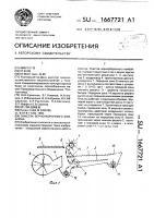 Патент 1667721 Очистка зерноуборочного комбайна