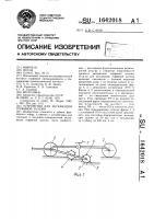 Патент 1642018 Устройство для экскавации торфяной залежи