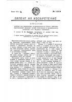 Патент 16919 Прибор для определения сопротивляемости грунта действию вертикальной нагрузки путем статического и динамического испытания его в буровых скважинах