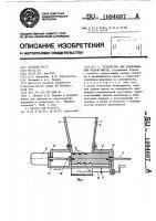 Патент 1094687 Устройство для дозированной подачи шихты