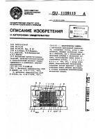 Патент 1159113 Электрическая машина