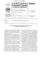 Патент 220728 Устройство для одновременной ультразвуковой прошивки группы отверстий