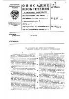 Патент 624196 Устройство для химико-фотографической обработки рулонного и форматного фотоматериала