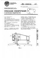 Патент 1234141 Устройство для совмещения кромок обечаек под сварку