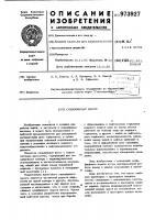 Патент 973927 Скважинный насос